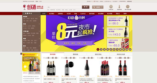 les sites web chinois ont le vent en poupe mon viti. Black Bedroom Furniture Sets. Home Design Ideas