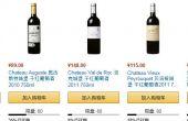 Le site Amazon propose des achats groupés (Tuangou en chinois) de vin. Le nombre de consommateurs chinois pouvant bénéficier de cette offre promotionnelle est limité. Pour le Château Auguste millésime 2010, le seuil est fixé à 60 acheteurs. Au moment de la saisie d'écran, réalisée par Hélène Hovasse de BusinessFrance Chine, l'objectif n'était atteint qu'à 35 % soient 21 acheteurs sur les 60 attendus. Il restait 7 heures pour que 39 autres acheteurs se manifestent.